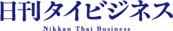 タイ 経済 ニュース 日刊タイビジネス